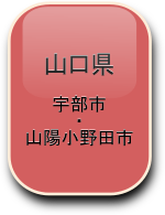 宇部・山陽小野田の店舗へ