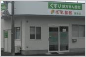 花咲薬局 厚狭店